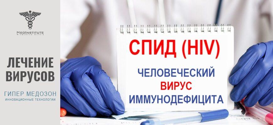HIV TREATMENT BY OZONETHERAPY-NIKOLENKO CLINIC-CYPRUS (1)